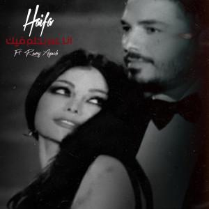 Haifa Wehbe的專輯Ana Aam Behlam Fik