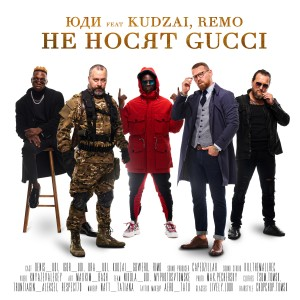 Album Не носят Gucci (Explicit) from Remo