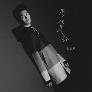胡鴻鈞的專輯朋友身份
