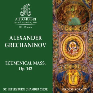 Nikolai Korniev的專輯Alexander Grechaninov: Ecumenical Mass, Op. 142