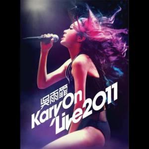 收聽吳雨霏的我傻女 (Kary On Live Concert 2011)歌詞歌曲