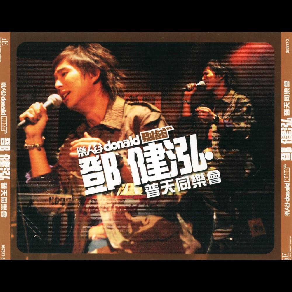 Jin Tian Ying Gui Hen Gao Xing 2000 邓健泓