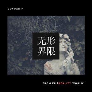 BoyuanP的專輯無形界限