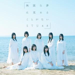 收聽STU48的瀨户內的妹妹 (Off Vocal Version)歌詞歌曲