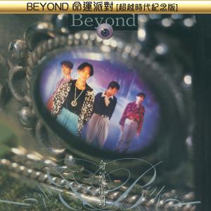 收聽Beyond的和自己的心比賽歌詞歌曲