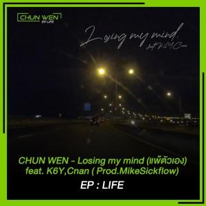 อัลบัม Losing My Mind (Explicit) ศิลปิน CNAN