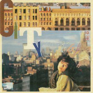 林憶蓮的專輯都市觸覺第一輯 (Deluxe Version)