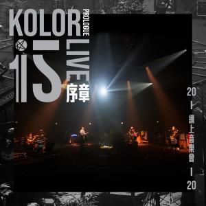 KOLOR的專輯KOLOR IS LIVE 序章 (Live)