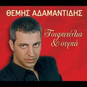Album Tsiftetelia kai syrta from Themis Adamantidis