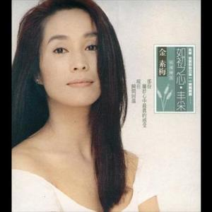 My Heart Remains Her Grace 2001 金素梅