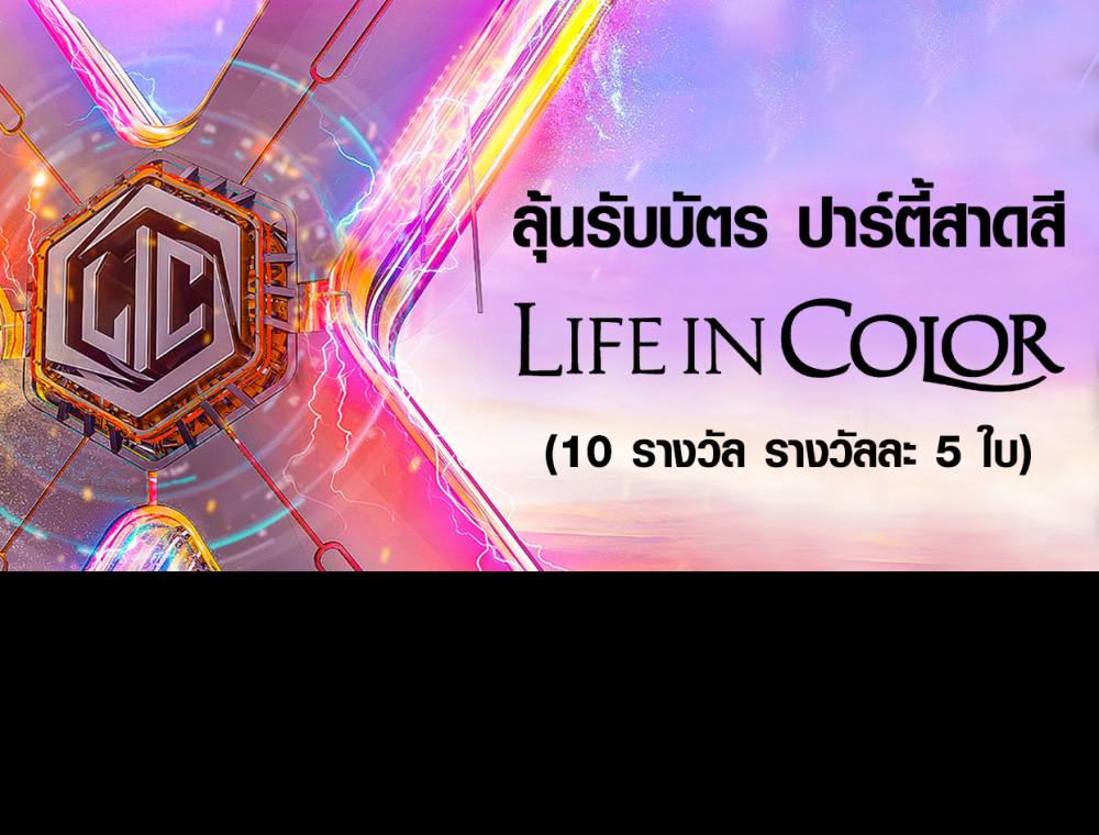 """ลุ้นรับบัตร LIFE IN COLOR """"The World's Largest Paint Party"""" ครั้งแรกในเมืองไทยกับปาร์ตี้สาดสีที่ใหญ่ที่สุดในโลก"""