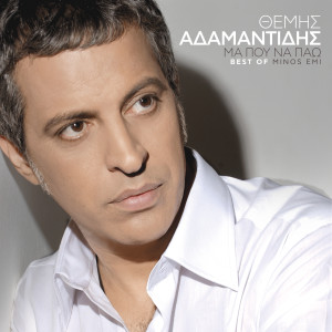 Listen to Den Telionoune I Nihtes (Limania) song with lyrics from Themis Adamantidis