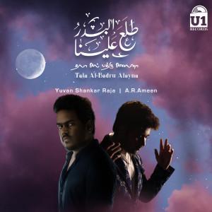 Album Tala Al-Badru Alayna from Yuvan Shankar Raja