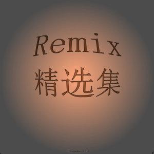 李行亮的專輯Remix精選集