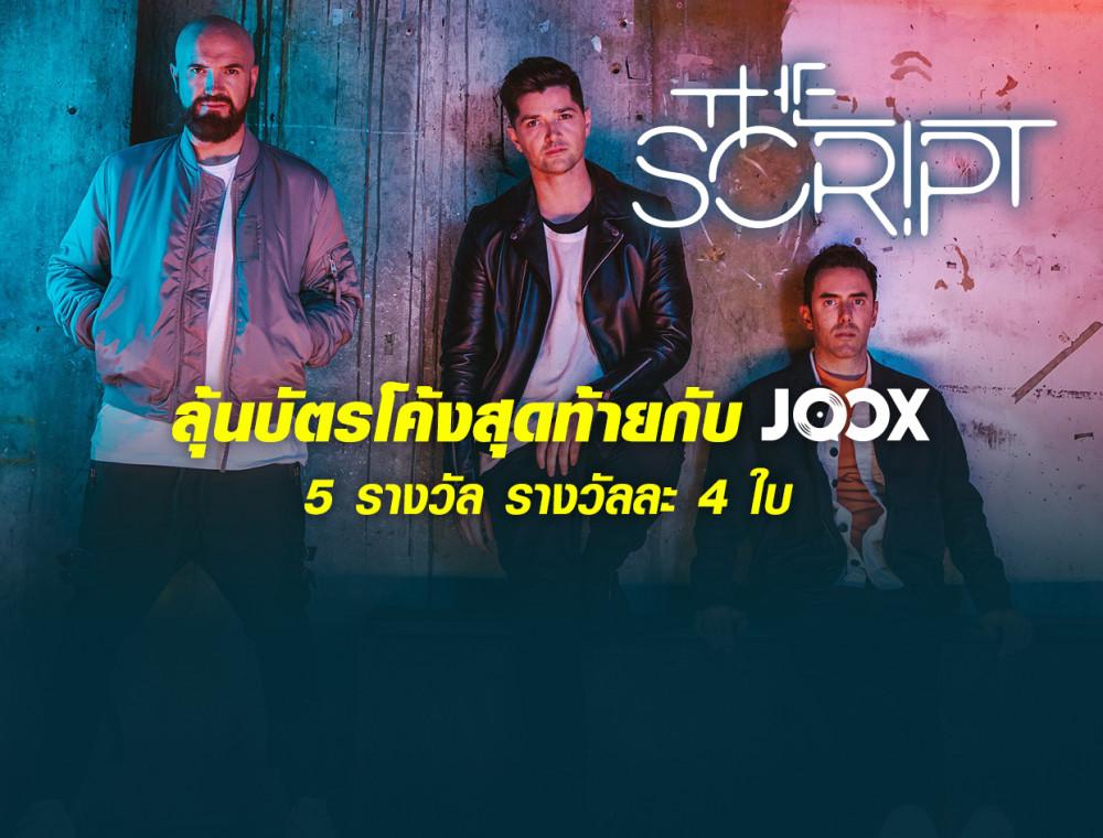 """เตรียมมันส์กันอีกครั้งกับวงไอริชร็อคคุณภาพ """"THE SCRIPT Live in Bangkok"""""""