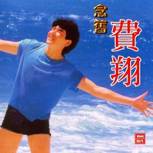 Nian Jiu 1998 費翔