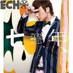 Album 7 Years from 方力申