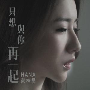 收聽HANA 菊梓喬的只想與你再一起 (電視劇《再創世紀》片尾曲)歌詞歌曲