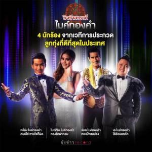 ดาวน์โหลดและฟังเพลง ทวงรักฝากลม พร้อมเนื้อเพลงจาก Baifern Maitongkum
