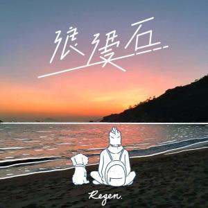 Regen C.的專輯浪漫石