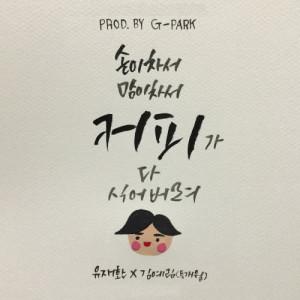 金藝林的專輯Coffee (Prod. By G-Park)