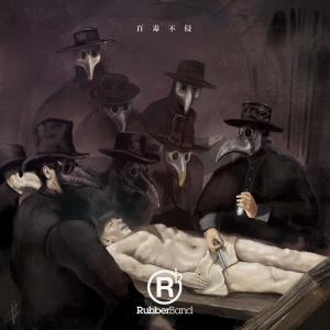 Album Bai Du Bu Qin from RubberBand