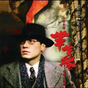 Ban Sheng Yuan - Leon Lai Dian Ying Zhu Ti Qu Ge Ji 1997 Dawn