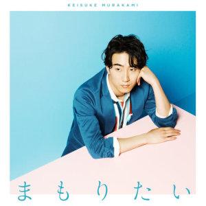 Album Mamoritai from 村上佳佑