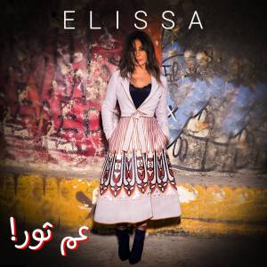 Album Aam Thour from Elissa