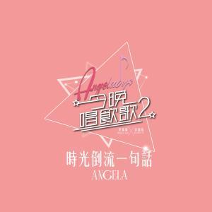 許靖韻的專輯時光倒流一句話 (《今晚唱飲歌2》version)