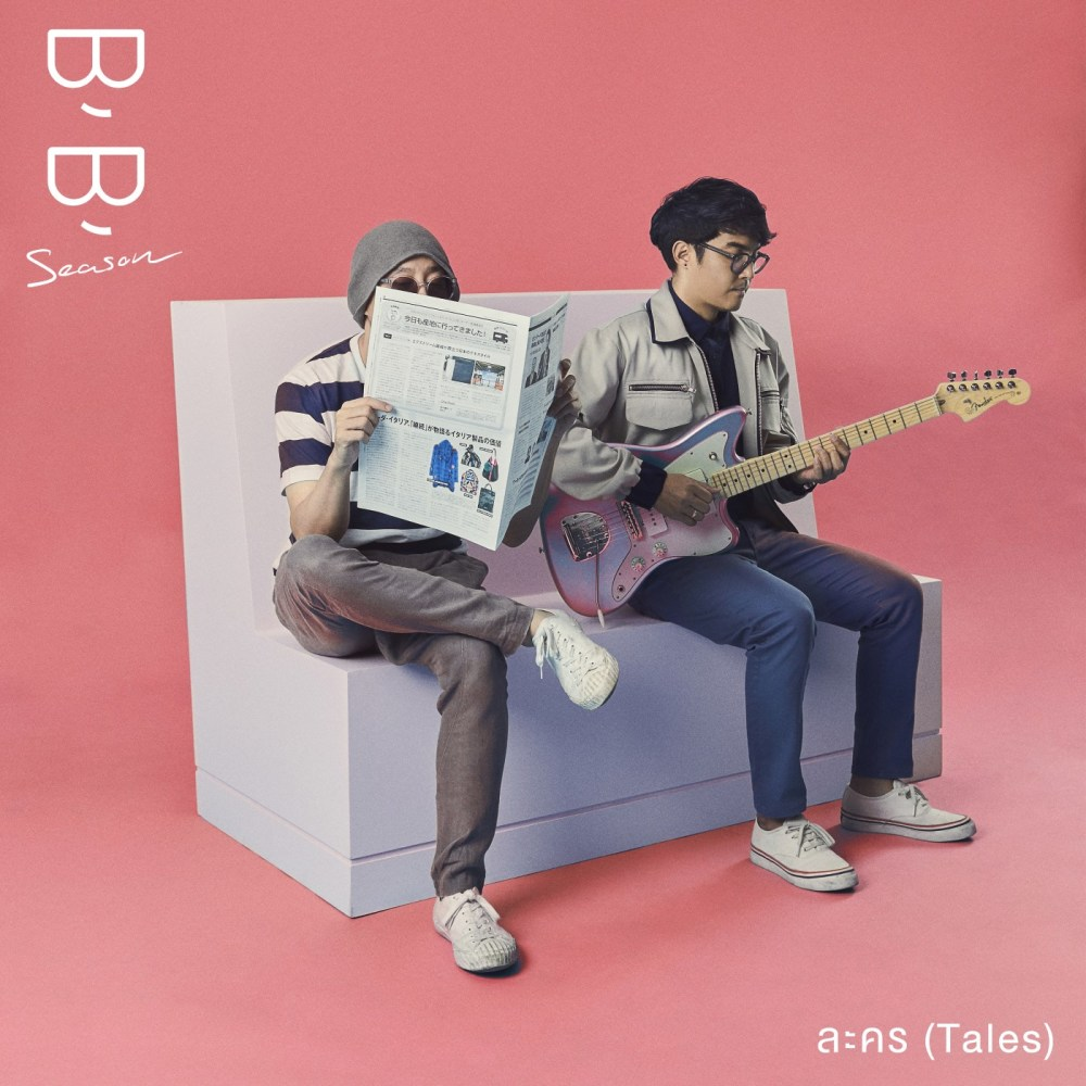 ละคร (Tales) - Single