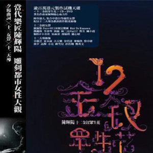 陳輝陽的專輯十二金釵眾生花