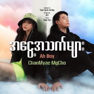 Album အငွေ့အသက်များ (Single) from Ah Boy