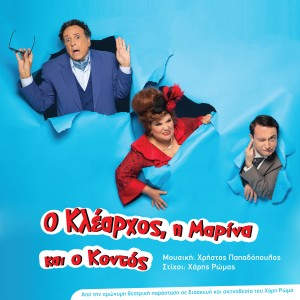 Album O Klearhos, I Marina Kai O Kontos from Christos Papadopoulos