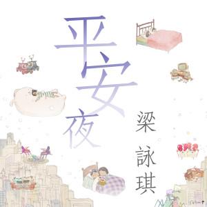 梁詠琪的專輯平安夜