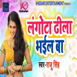 Album Langota Dheela Bhail Ba from Raju Singh