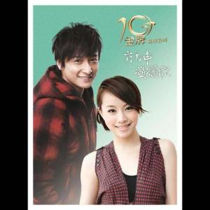 Album Gold Typhoon 10th Anniversary Series - Alex Fong / Stephy Tang from 方力申