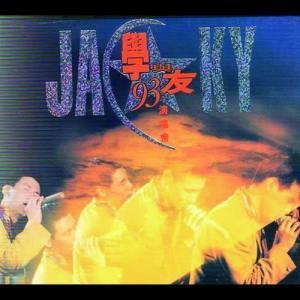 張學友的專輯張學友1987-99經典演唱會全集-學與友93演唱會