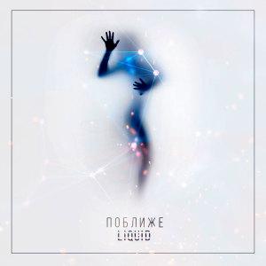 Album Поближе from Liquid