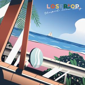 อัลบัม Stupid Love Song ศิลปิน loserpop
