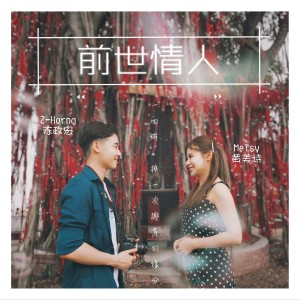 Album 前世情人 from 陈政宏