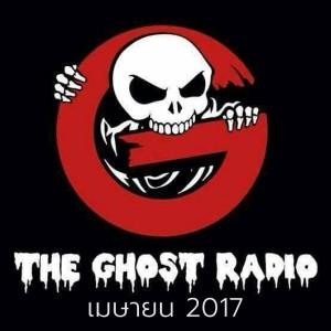 อัลบัม เรื่องเล่า The Ghost Radio เมษายน 2017 ศิลปิน The Ghost Radio