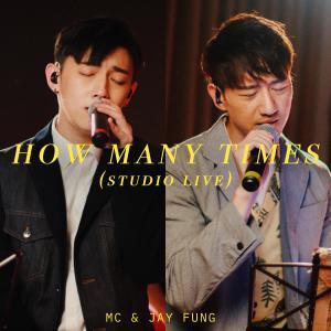 馮允謙的專輯How Many Times (Studio Live)