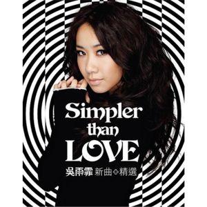吳雨霏的專輯Simpler Than Love