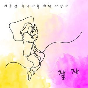 서은정的專輯晚安
