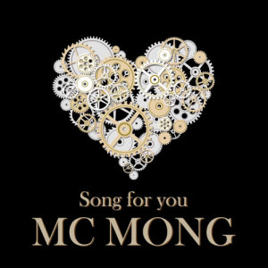 MC夢的專輯SONG FOR YOU