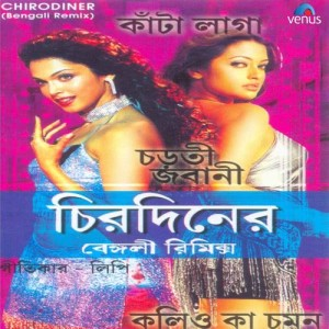Listen to Ke Tumi (Remix) song with lyrics from Various Artists