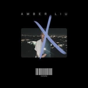 Dengarkan Curiosity lagu dari Amber f(x) dengan lirik