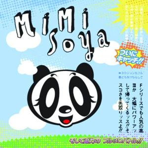 You Didn't Let Me Finish 2007 Mimi Soya