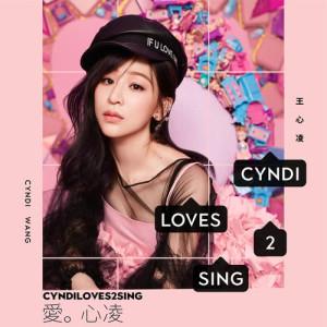 王心凌的專輯CYNDILOVES2SING 愛。心凌